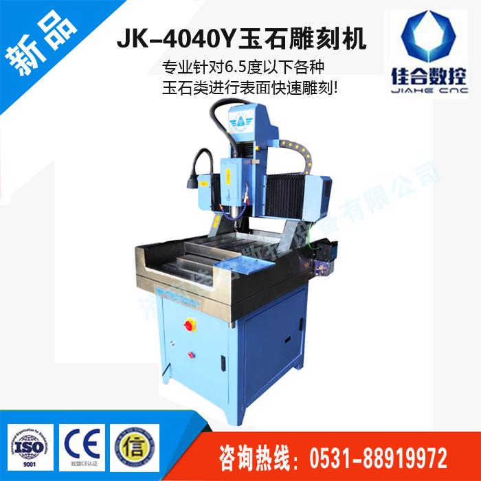 JK-4040Y玉石雕刻機