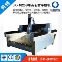 JK-1625S單頭石材雕刻機 石材雕刻機廠家直銷