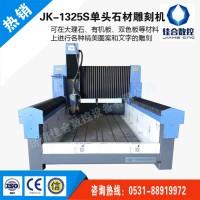 JK-1325S重型墓碑石材雕刻機 石材雕刻機廠家價格