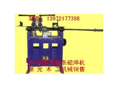 泰安UN50型帶鋸條碰焊機賣多少錢 泰安帶鋸條焊接機價格